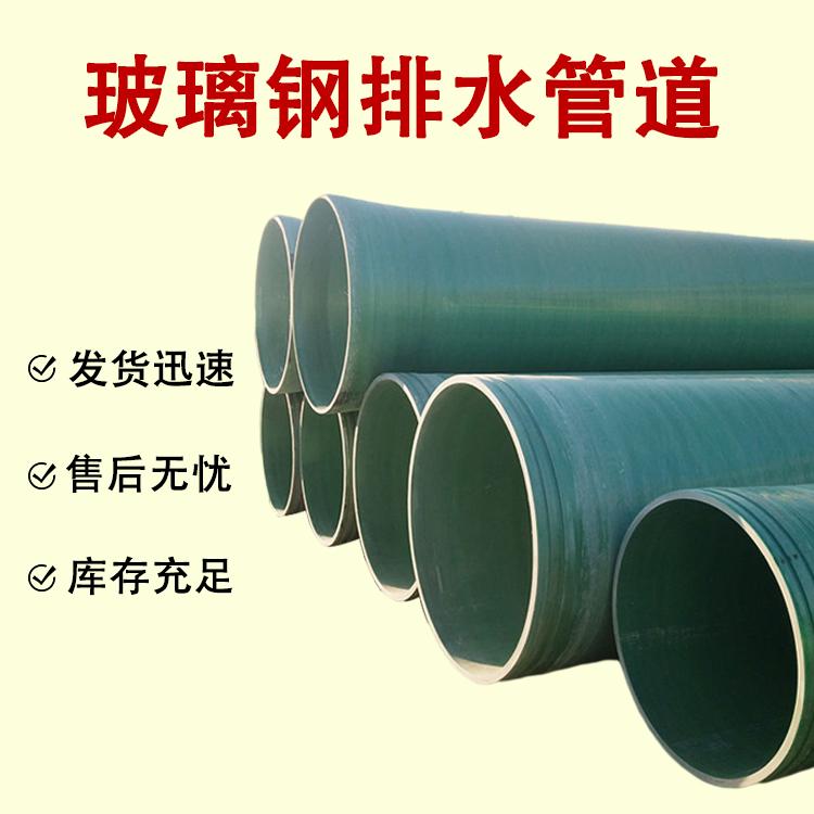 玻璃钢复合夹砂管道种类 岳阳玻璃钢管件厂家 缠绕排水复合管道厂