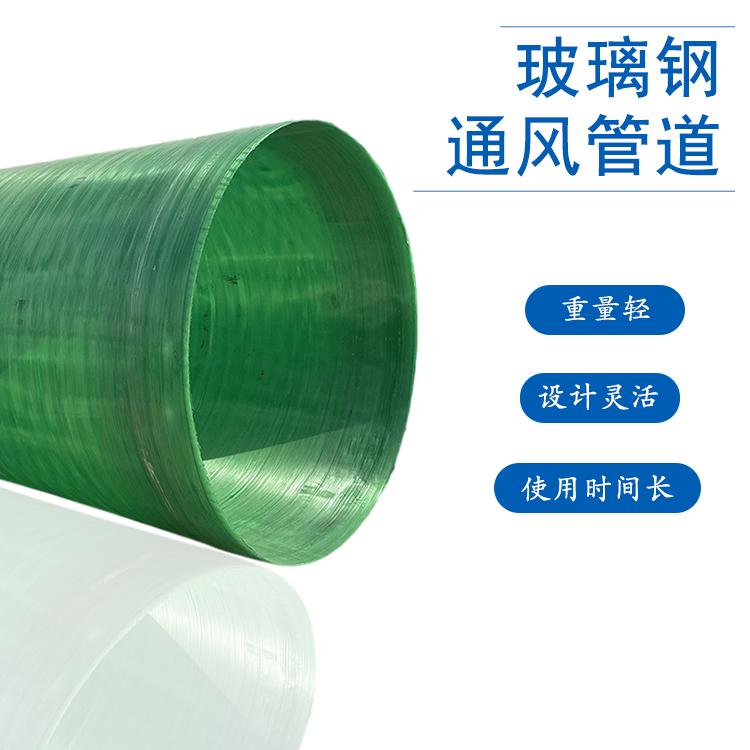 玻璃钢地埋通风管道配件 大口径缠绕管道规格 贺州玻璃钢地埋管