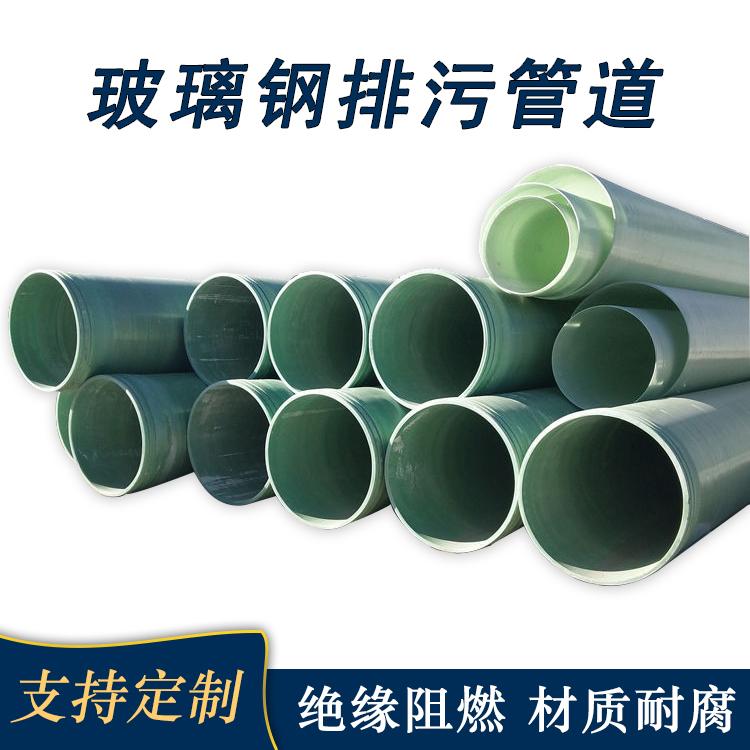 玻璃鋼頂管連接方式 批量生產玻璃鋼脫硫工藝管道 武隆玻璃鋼煙囪廠家