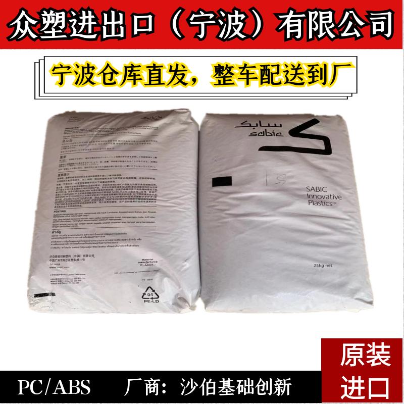 PC/ABS C6600-111 C6600-701 C6600E-111 沙伯基礎創新