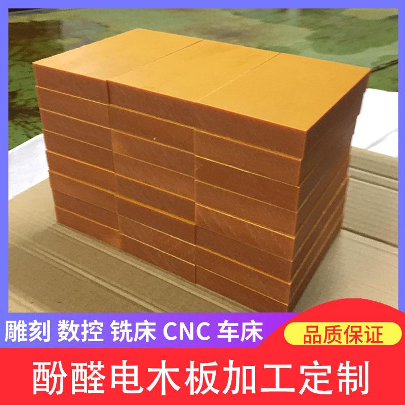 信達 電木隔熱板 電木板CNC精密加工