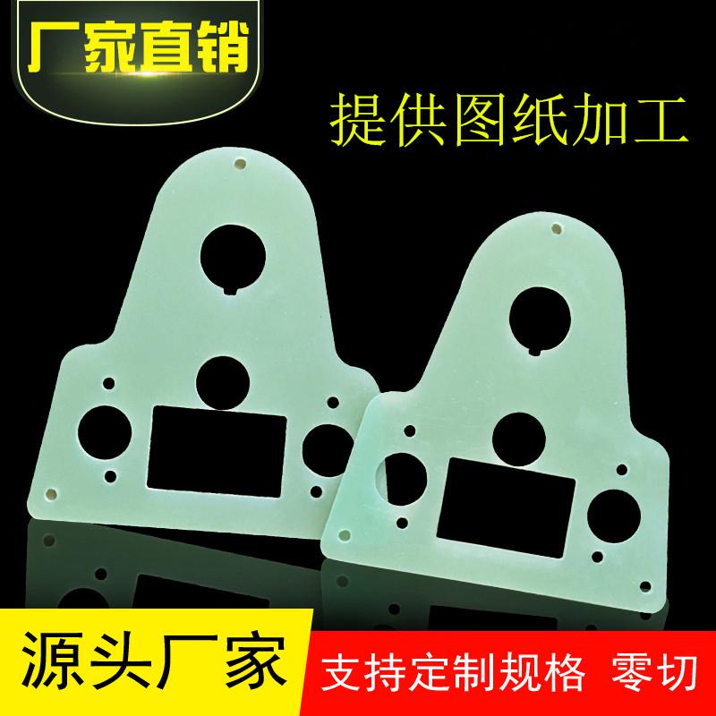 利之源 fr4玻纖板 3240環氧樹脂板 加工絕緣板 FR4纖維板雕刻加工