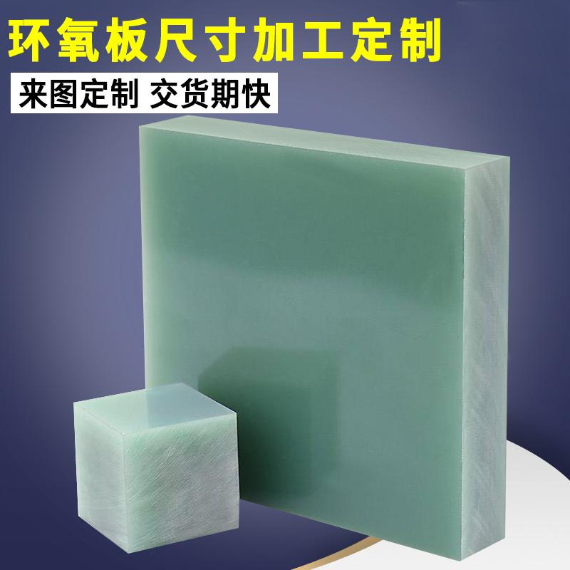 利之源 3240環氧板黃色 環氧樹脂絕緣板 耐高溫零切加工雕刻環氧板fr-4