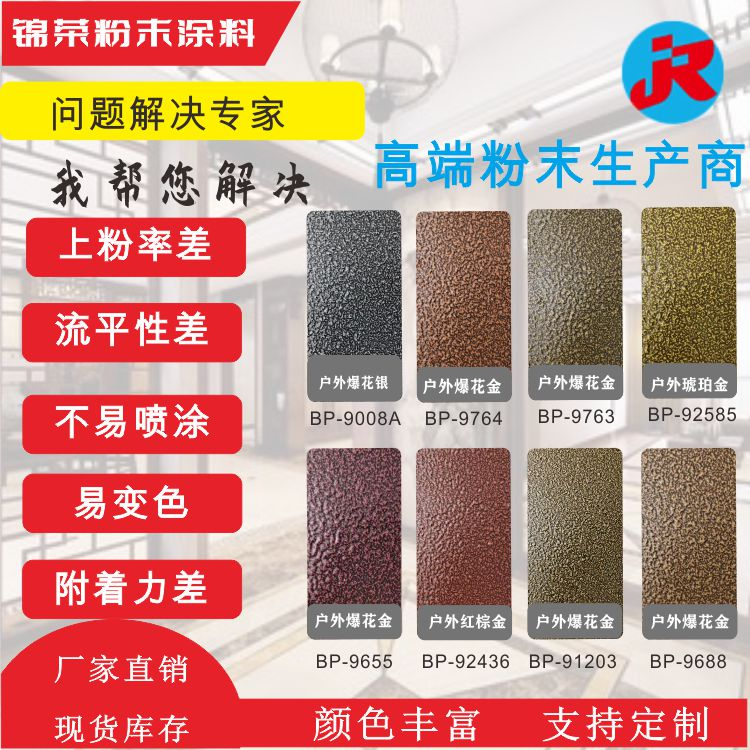 噴涂塑粉定制 熱固性靜電粉末涂料 靜電噴涂防腐防銹高光正榮粉末
