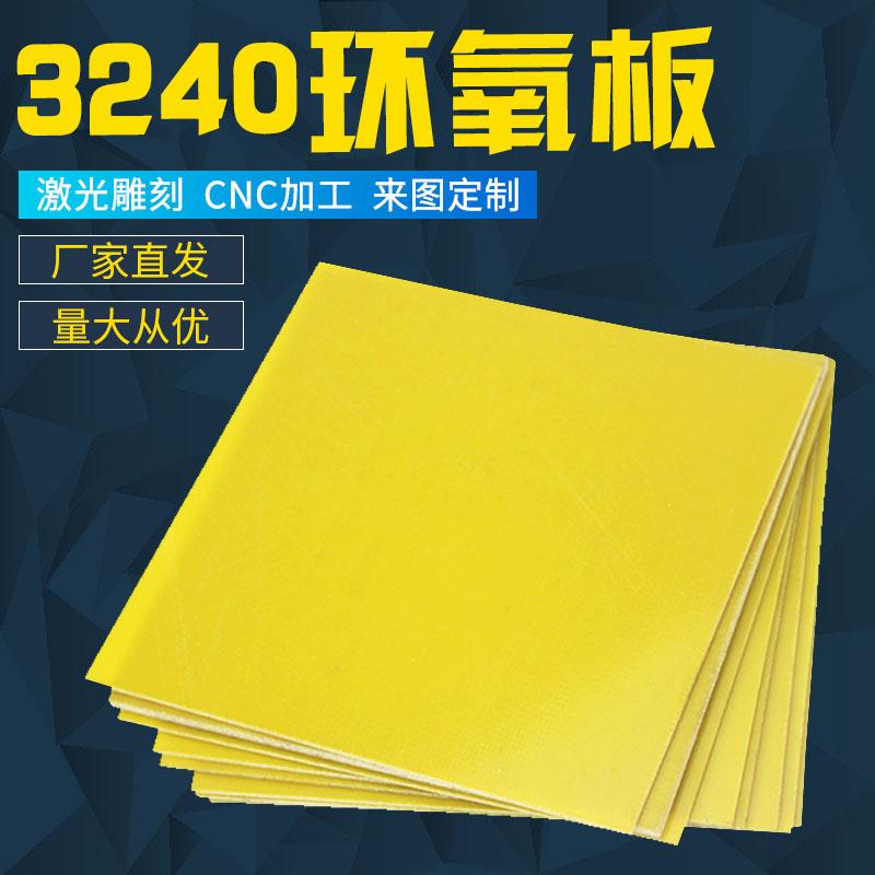 利之源 絕緣板0.5mm厚的3240環氧板 3240環氧板 定制雕刻