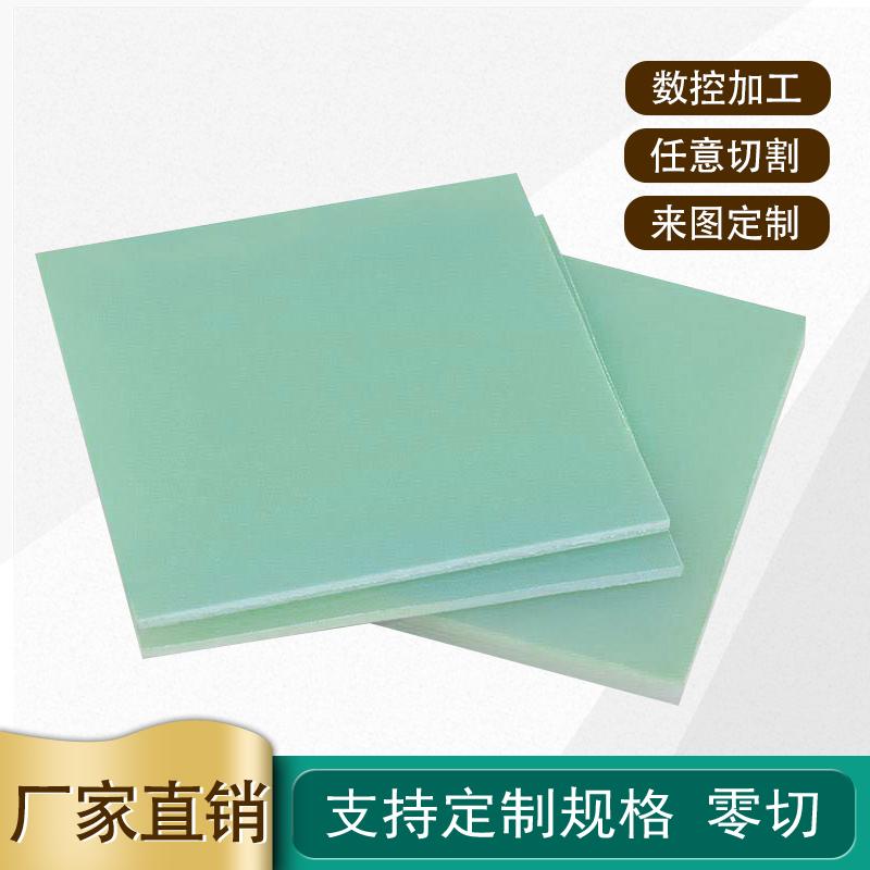 利之源 水綠玻纖板 環氧樹脂板 耐高溫 絕緣板 FR4水綠色環氧板