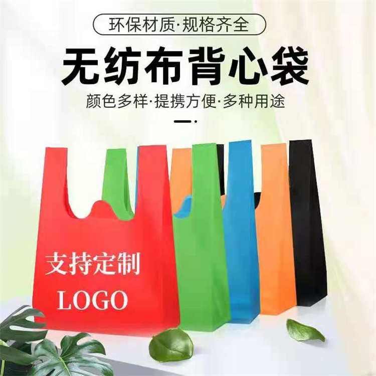 無紡布購物袋 宏巨包裝 環保袋 背心袋