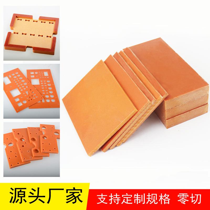 利之源 防靜電膠木板絕板電木板加工電木板零切桔紅色電木板材