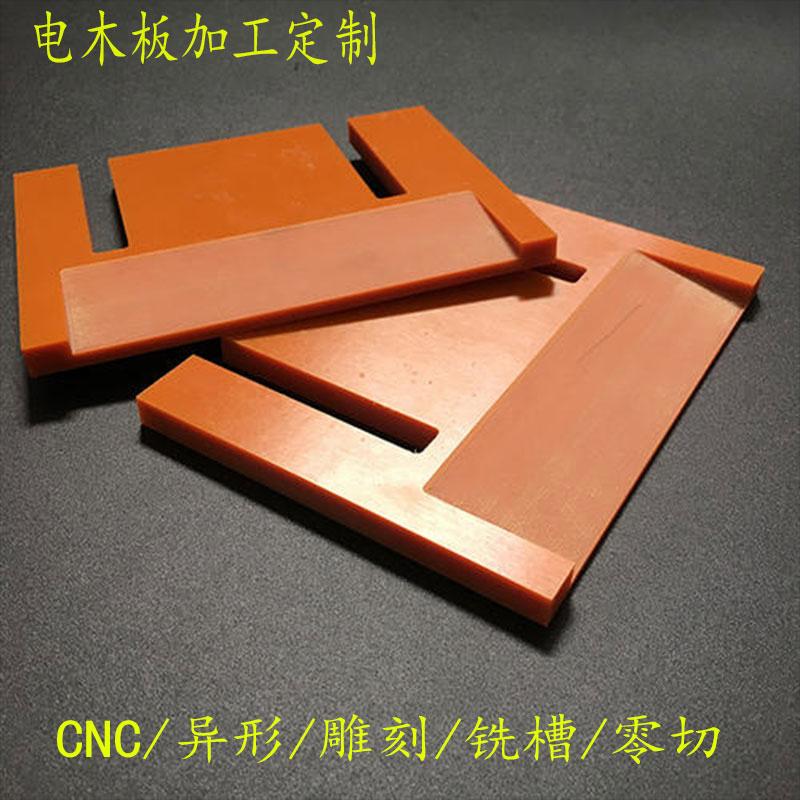 利之源 橘紅色本色絕緣電木板 隔熱耐高溫 酚醛樹脂膠木板 CNC 整張零切