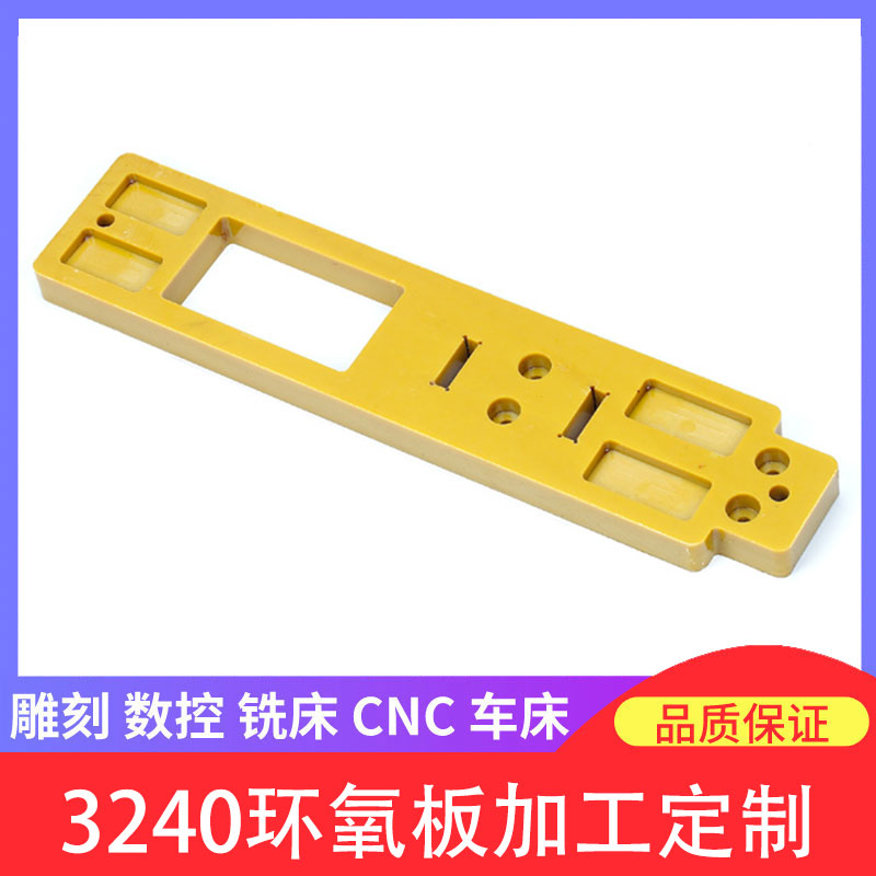 信達 3240環氧板 黃色環氧板 環氧板加工定制