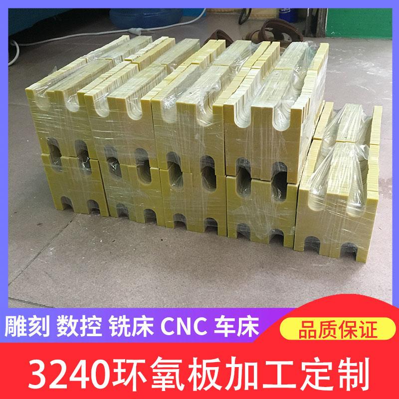 信達板黃色3240環氧板加工環氧絕緣板