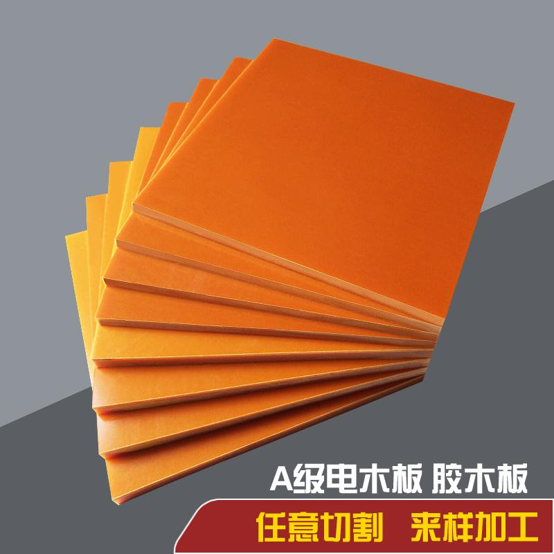 利之源 生產耐磨電工電木板加工 酚醛樹層壓板 紅色絕緣板 耐高溫膠木板