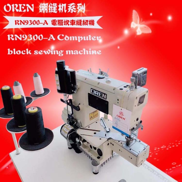 奧玲電腦三針五線  RN9200-A 冚車 袖口 下擺 通用型自動剪線坎車