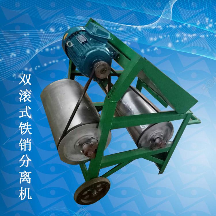 豐灣 小型干濕式磁選機 鐵礦分離設備 磁選機廠家