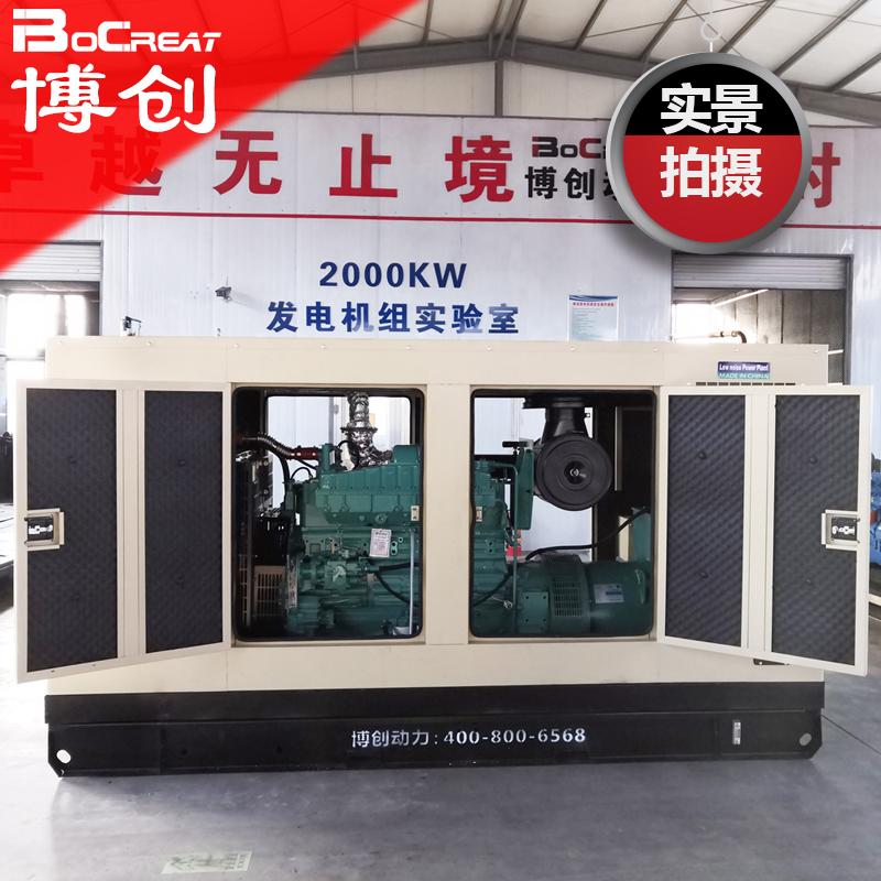 300千瓦康明斯靜音型發電機 山東博創廠家出售柴油發電機 BC-300GF