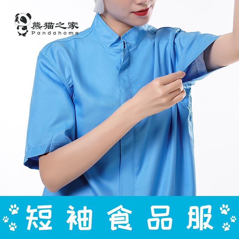 熊貓之家夏季新款食品工作服短袖食品廠包裝車間衛生服男女套裝印字圖