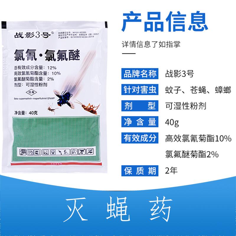 供應戰影3號 北京戰影3號滅蠅藥 北京滅蠅藥廠家