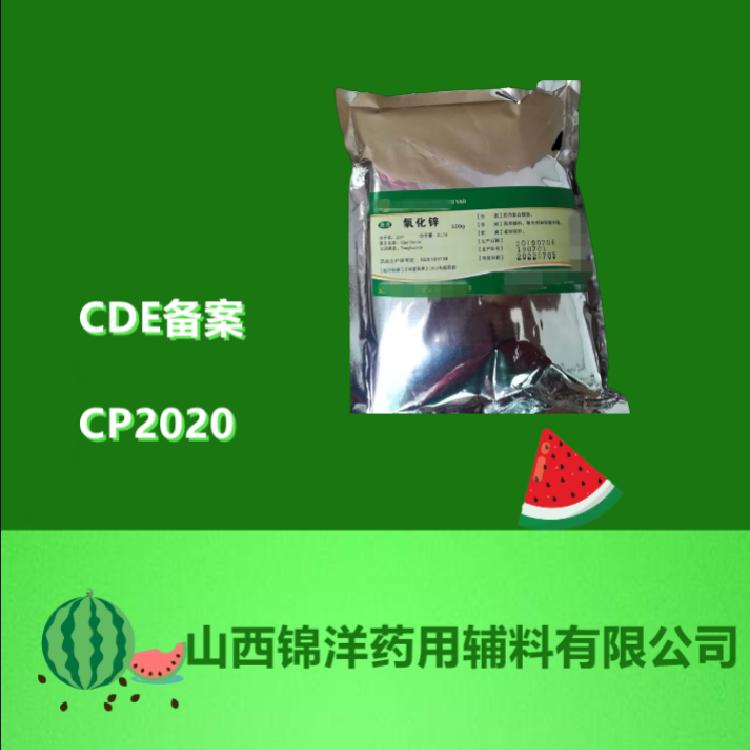 氧化鋅性質作用 氧化鋅CP2020