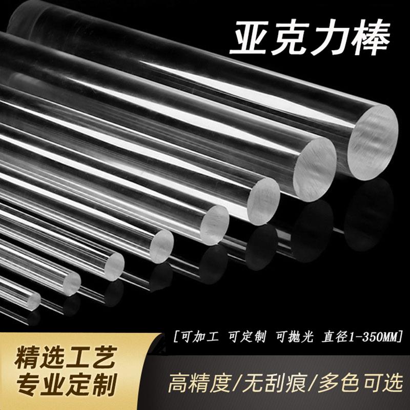 利之源 亞克力棒導光棒 透明 玻璃棒 難燃絕緣亞克力圓棒