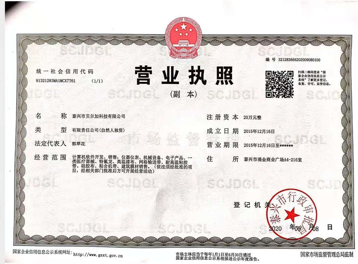 泰兴市贝尔加科技有限公司