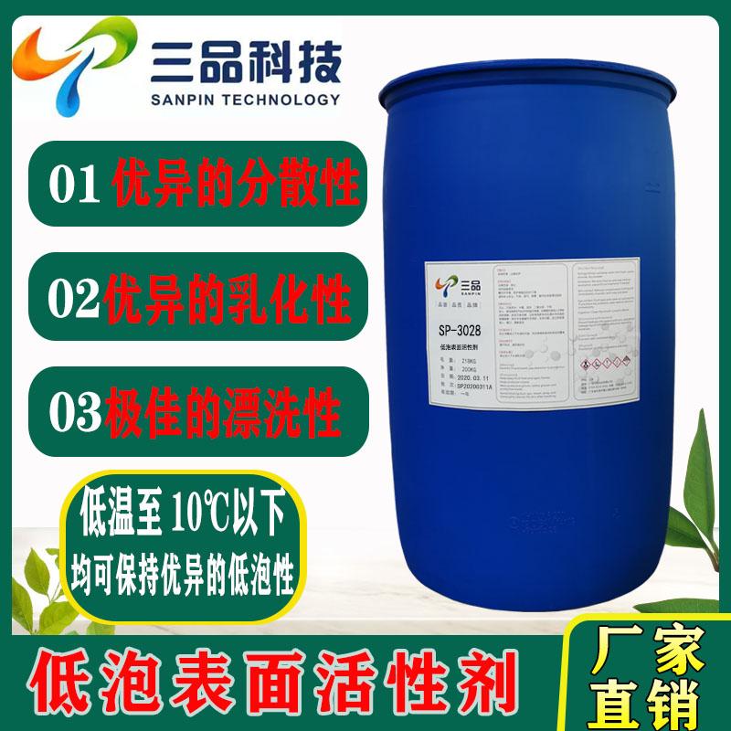 厂家直销三品3028非离子极低VOC新型环保易降解优异低泡乳化剂低泡表面活性剂