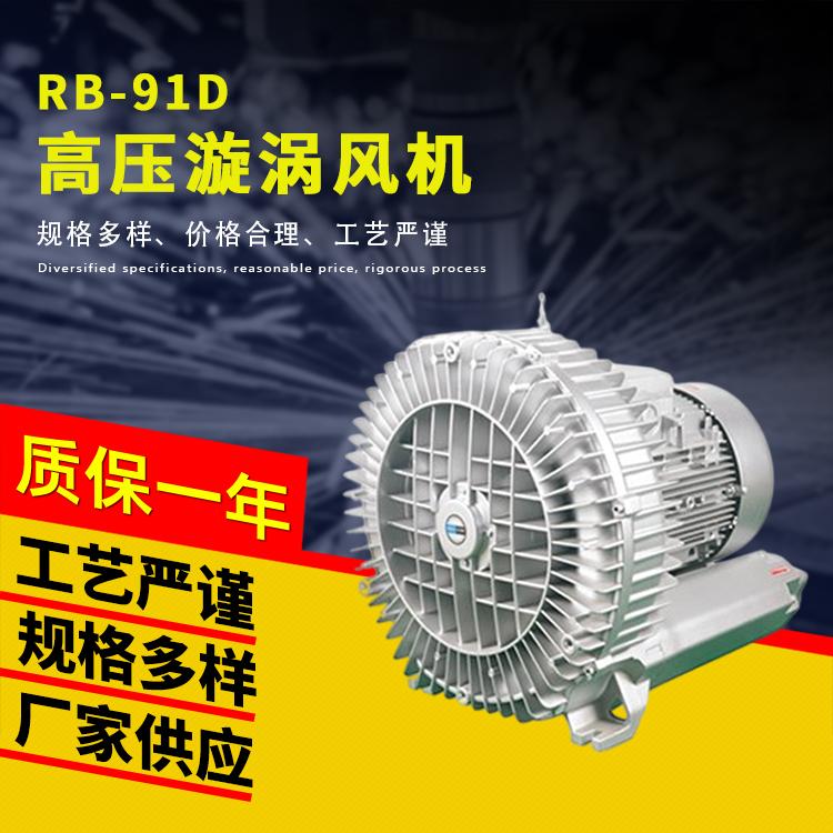 RB-91D-3/18.5KW高壓漩渦風機 全風旋渦氣泵 高壓風機