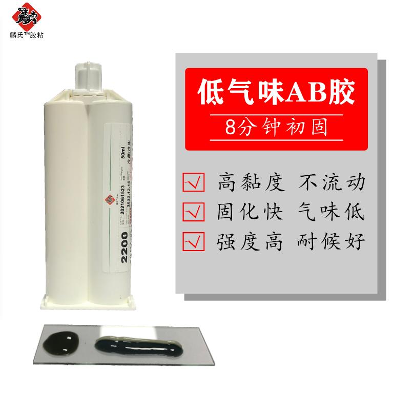 8分鐘快干的AB膠 高強度低氣味 高黏度抗垂流 麟氏2200 50ml/支