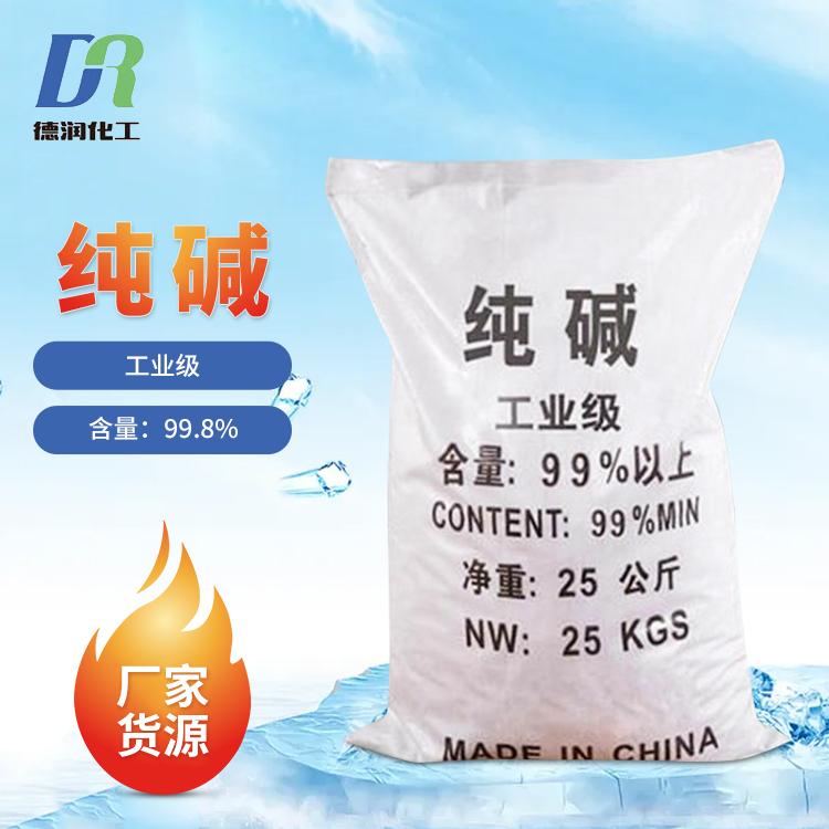 雙福牌工業純堿現貨批發 99%工業級洗滌水處理堿印刷造紙