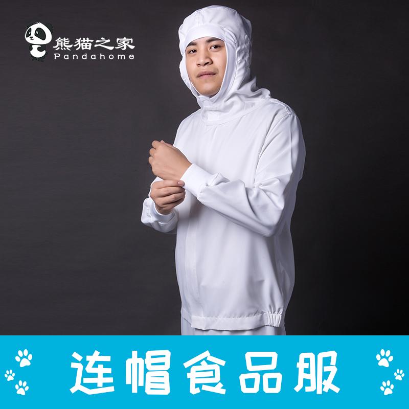 新國標食品工作服食品廠驗廠工作服熊貓之家