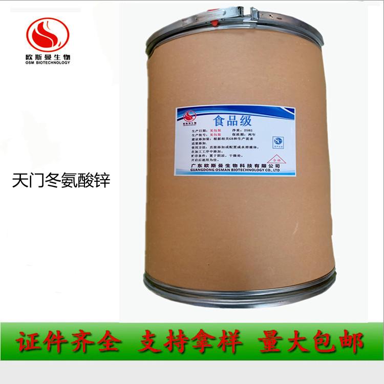 歐斯曼現貨供應天門冬氨酸鋅添加量