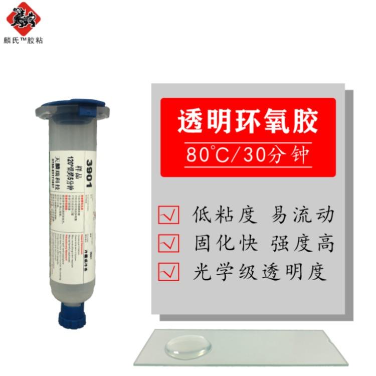 不用UV光照的光学胶 透明单组份环氧胶 烘烤固化的光学胶 麟氏3901
