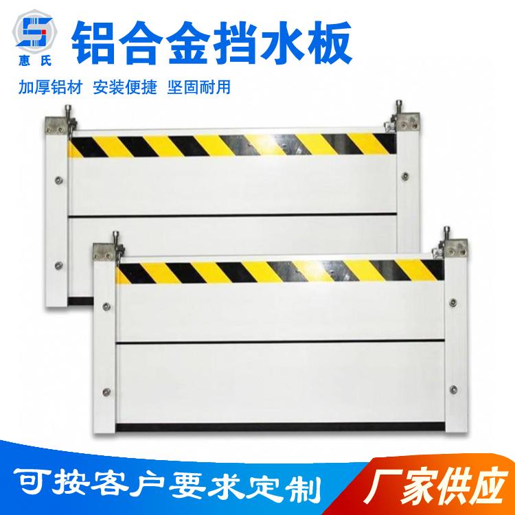 明捷廠家供應鋁合金不銹鋼防汛擋水板車庫擋水板擋鼠板