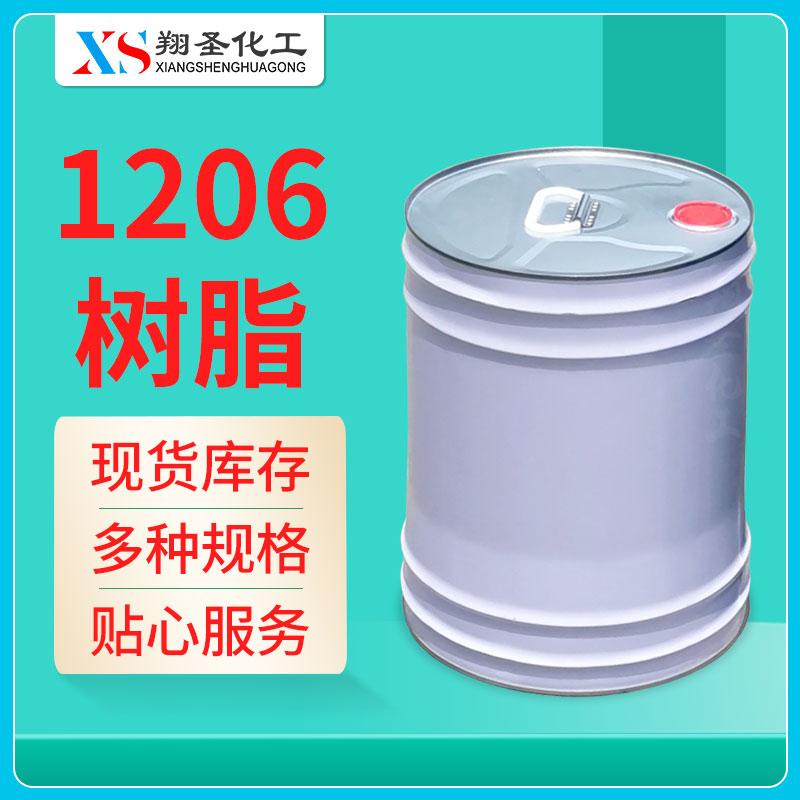 蕭山1206樹脂 上海 翔圣 廠家現貨供應 樹脂 環氧樹脂 等各類樹脂 量大優惠 可送貨上門