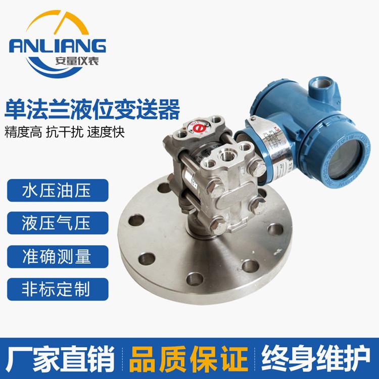 安量儀表 AL-3851 單法蘭液位變送器 單法蘭液位計