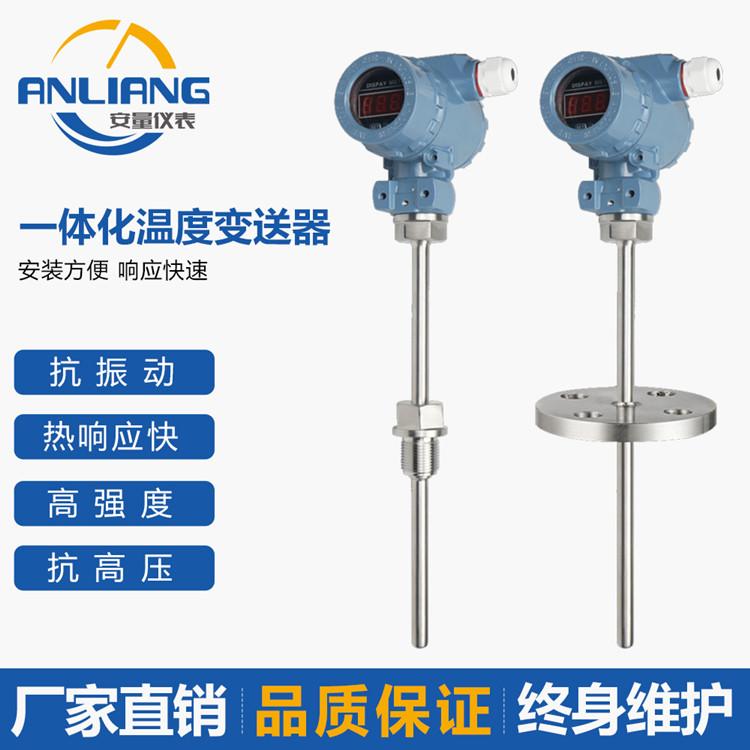 安量儀表 AL-SBW 數顯一體化溫度變送器 PT100熱電阻溫度變送器