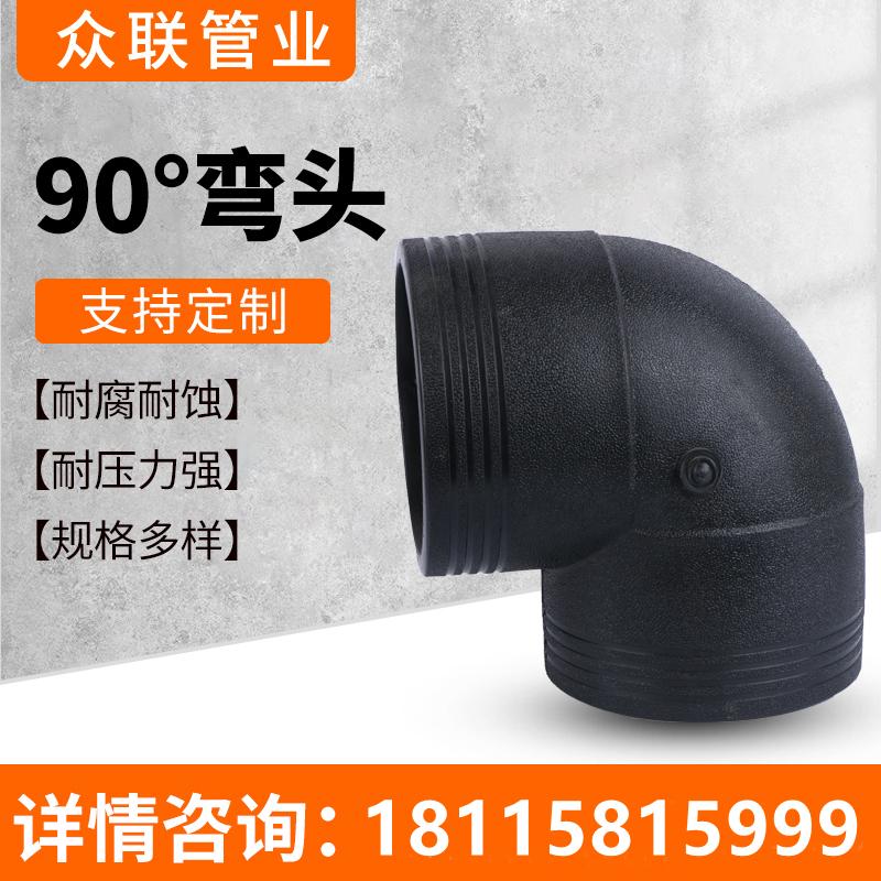 90度電熔管件電熔彎頭pe鋼絲網聚乙烯配件彎頭