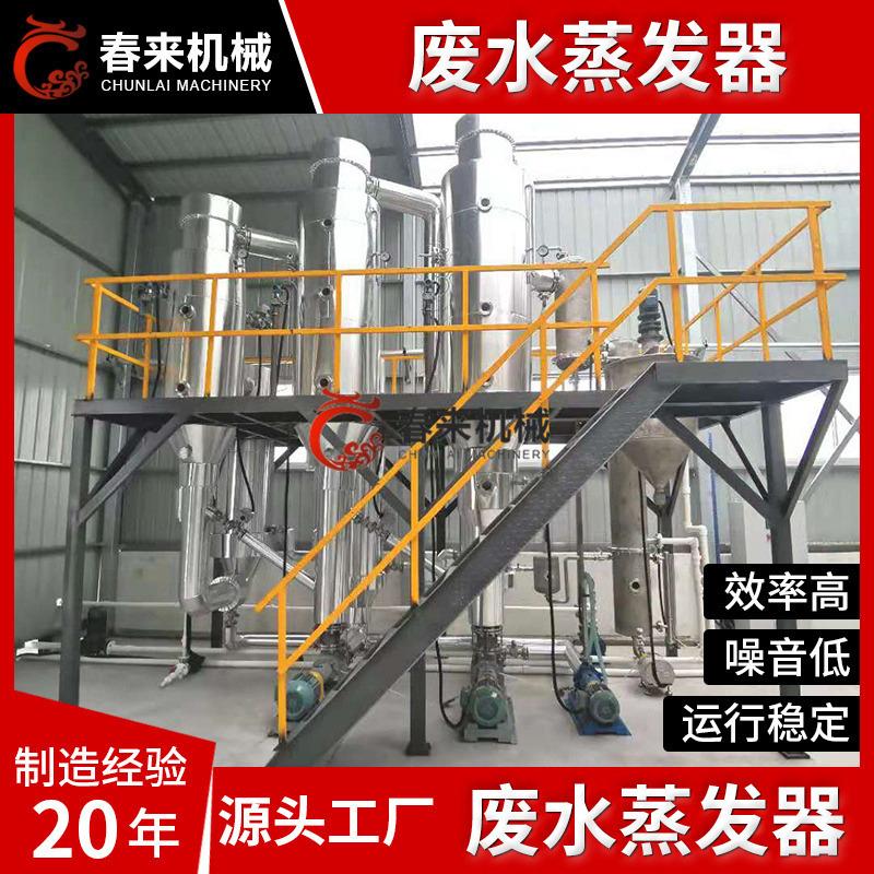 工業廢水雙效濃縮廢水蒸發器 三效多效廢水蒸發器 薄膜廢水蒸發器