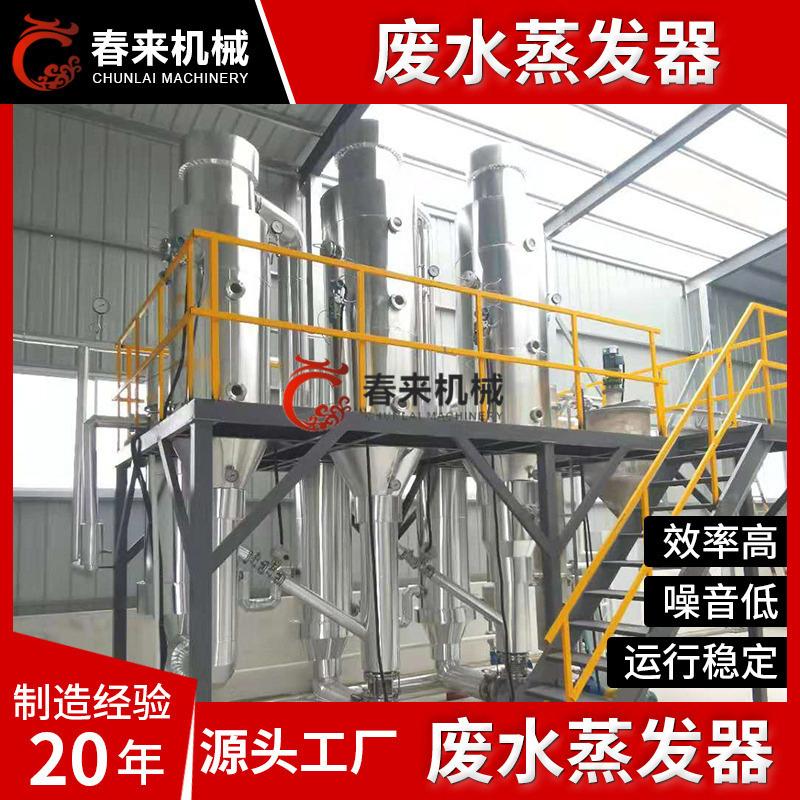 200公斤廢水蒸發器 春來干燥-工業多效廢水蒸發器 三效廢水蒸發器
