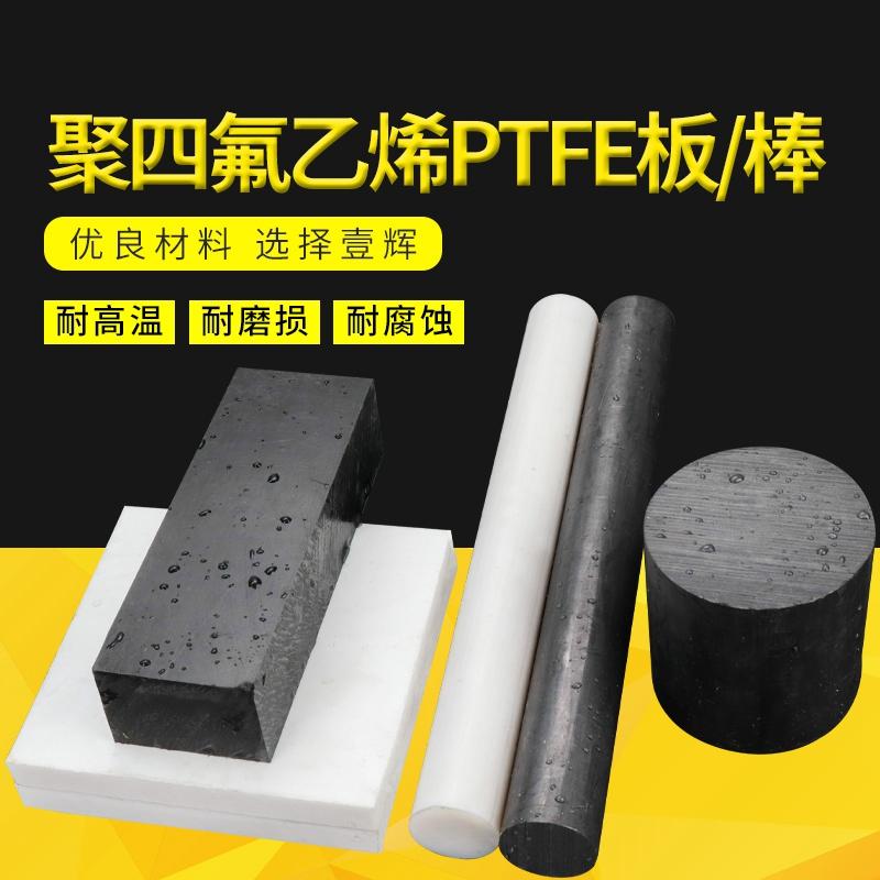 信達 白色鐵氟龍板耐高溫PTFE聚四氟乙烯棒四氟板特氟龍板車床cnc加工