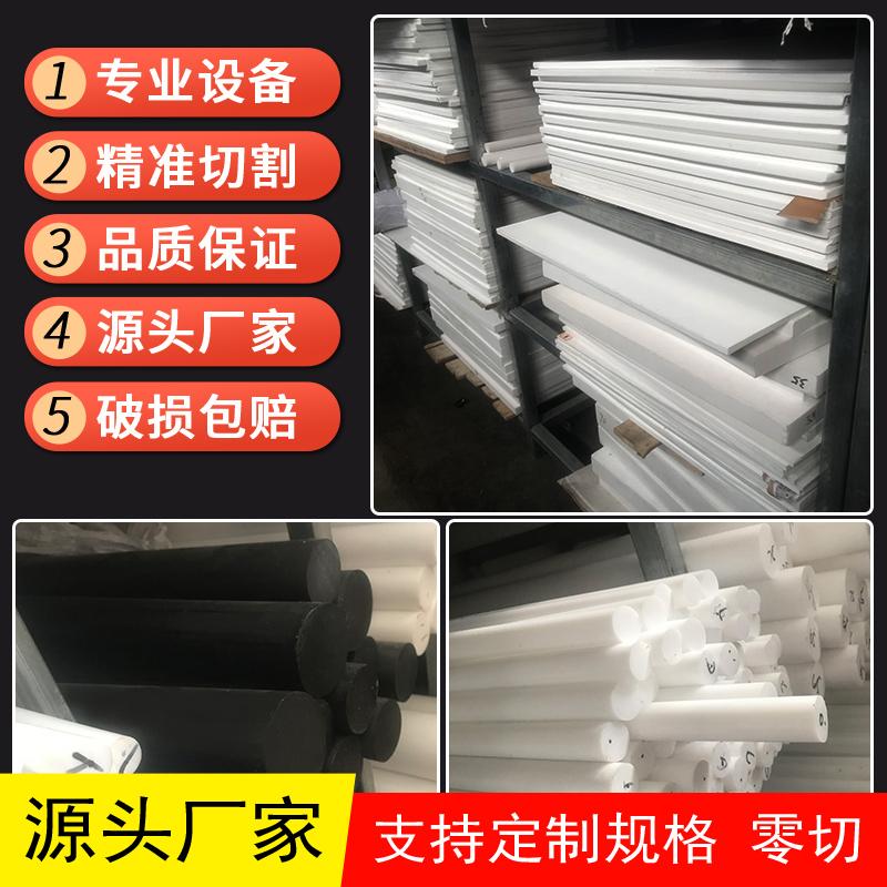 利之源 聚四氟乙烯板 PTFE四氟板 塑料王棒車削鐵氟龍板加工零切非標定制