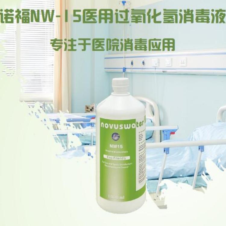 NW15醫用過氧化氫消毒液