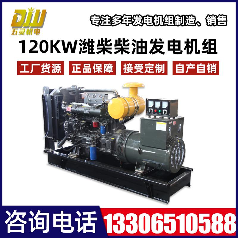 120kw濰柴柴油發電機組