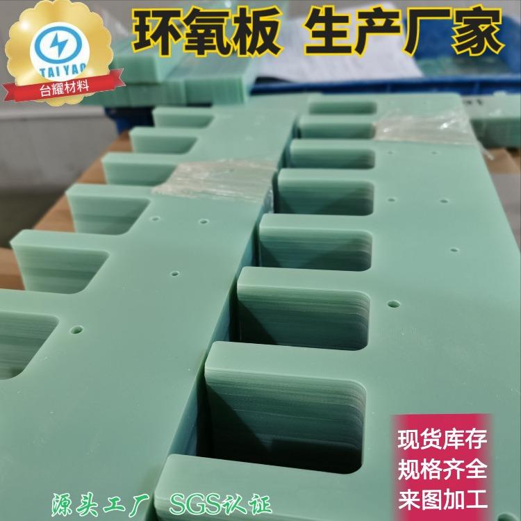 臺耀CNC沖壓耐高溫絕緣板