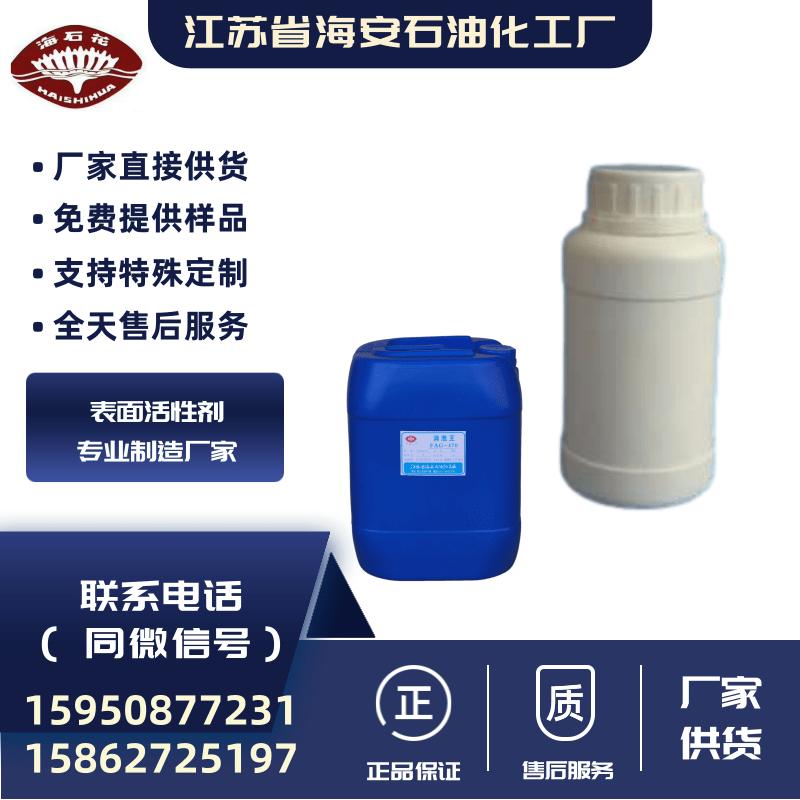 海石花供应高纯度 曲拉通X-15 TRITON X-15 非离子表面活性剂 曲拉通X