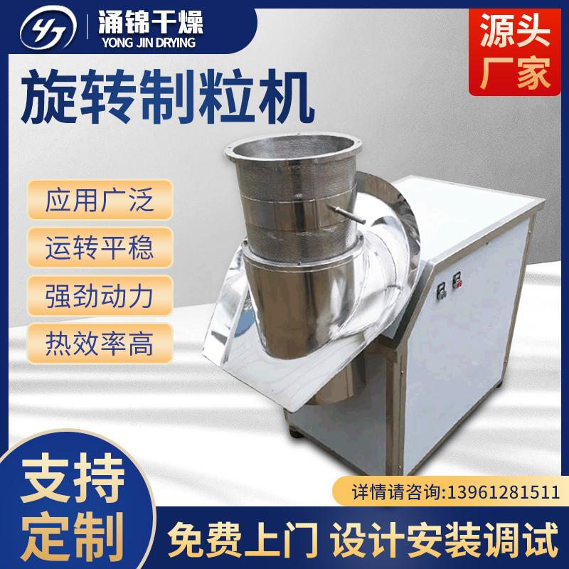 不銹鋼旋轉制粒機 XZL系列旋轉制粒機 活性炭顆粒機 涌錦干燥