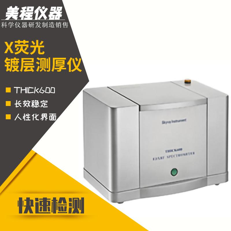 美程 X熒光鍍層測厚儀 Thick600