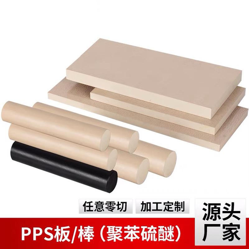 利之源 PEEK板 本色PEEK板 機械加工本色聚醚醚酮板 耐溫peek板 加工定制