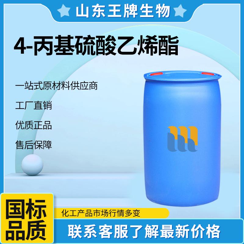 供應4-丙基硫酸乙烯酯廠家供應4-丙基硫酸乙烯酯