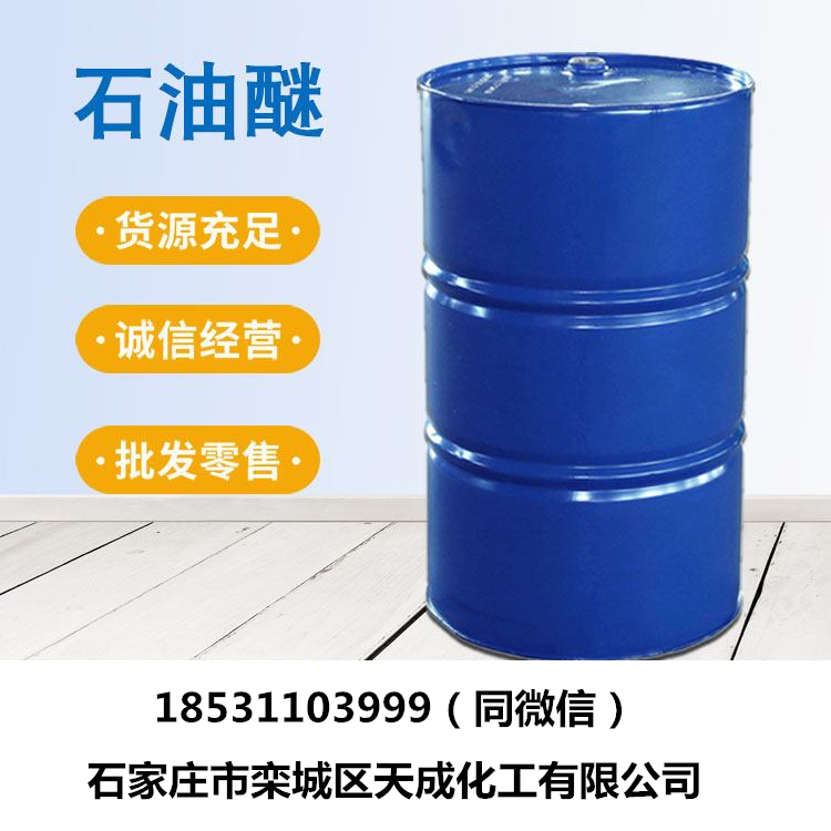 石家庄天成化工有限公司批发零售石油醚 120#溶剂油