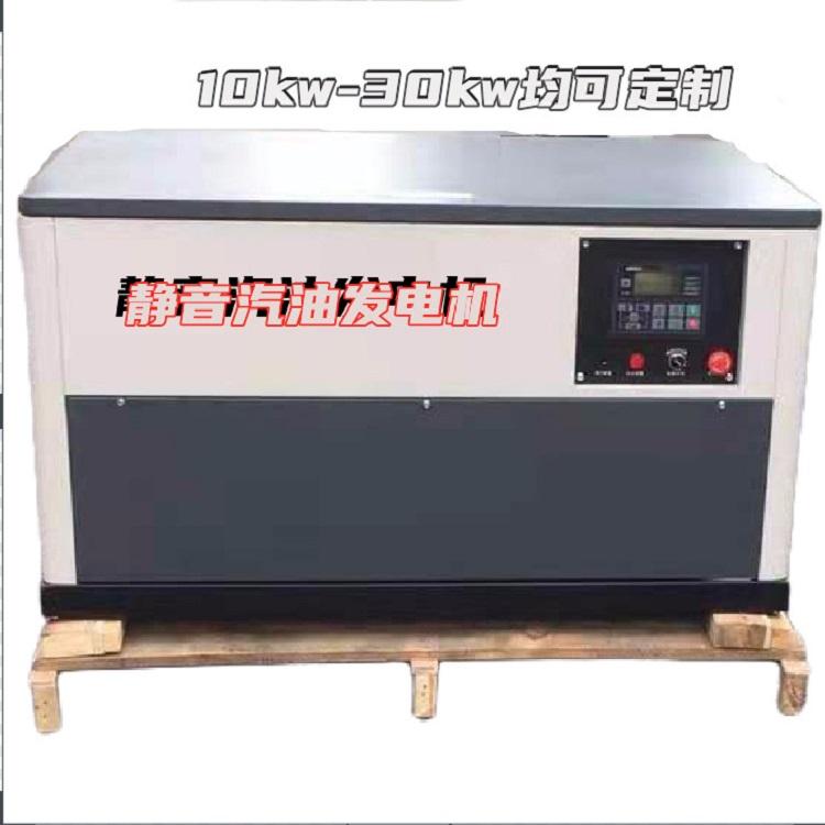 欧奕鑫25KW静音汽油发电机EYC30000T水冷四缸节能动力